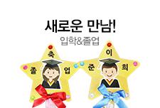 [박보경]입학,졸업