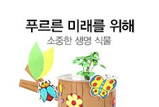 [박보경]식물