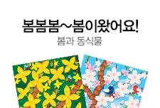 [박보경]봄과 동식물