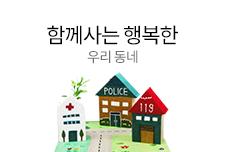 [박보경] 우리 동네