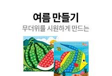 [박보경]여름 만들기