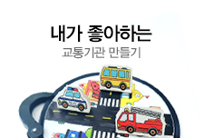 [박보경] 교통기관 만들기