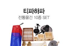 [길근영]mdp1-전통물품
