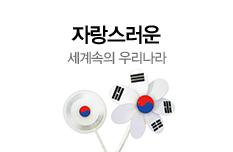 [박보경]세계속의 우리나라