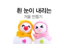 [박보경]겨울 만들기