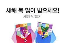 [박보경]새해 만들기