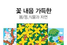 봄과 동식물