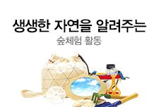 [길근영]mdp1-2 숲체험