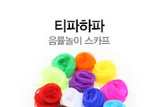 [길근영]mdr2(2)음률스카프