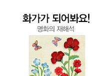 [박보경] 명화의 재구성