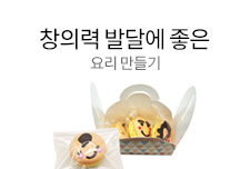 [박보경]요리 만들기