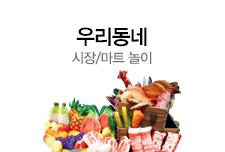 [길근영]mdp1-2 (시장놀이)