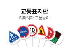 [길근영]mdp2-2 _ 교통표지판
