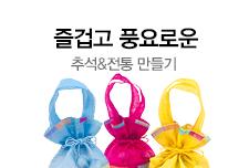 [박보경]추석 &전통 만들기