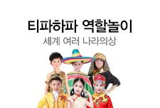 [길근영]mdp2-세계의상
