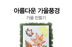 [박보경]가을 만들기