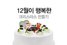 [박보경]크리스마스 만들기