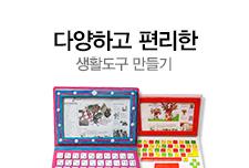 [박보경]생활도구 만들기