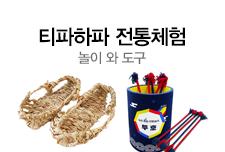 [길근영]mdp2-2 티하파하 생활도구