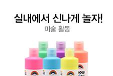 [박보경]미술활동 수업