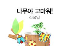 식목일 만들기