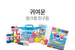 핑크퐁 선물 기획전