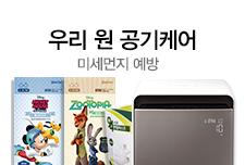 [이종혁] 미세먼지 기획전