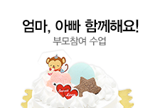 [박보경]부모참여수업