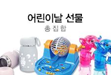 [이종혁] 어린이날 기획전