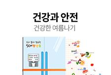 [박보경] 건강과 안전