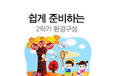 [박보경]2학기 환경구성
