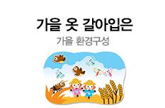[박보경]가을 환경구성