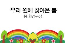 [박보경] 봄 환경구성