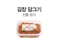 김장 담그기