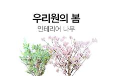 [권미영]인테리어소품