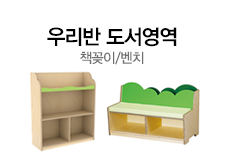 [권미영]도서영역꾸미기