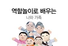 [길근영] mdp5-나와가족 역할놀이
