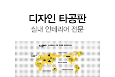[권미영]디자인타공판