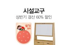 [권미영]시설교구상반기결산