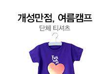 [길근영]mc5-1 / 단체티셔츠