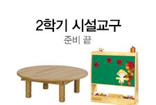 [권미영]2학기시설교구