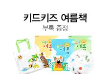 [길근영]mdp6-1 방학책