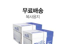 [이종혁] 복사용지 무료배송 MDP