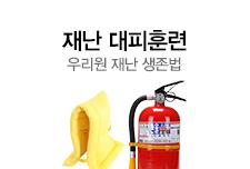 [이종혁] 소방대피훈련 MDP