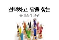 [길근영]mdp6-1 / 몬테소리