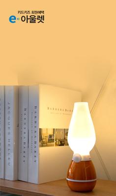 LED 호롱불
