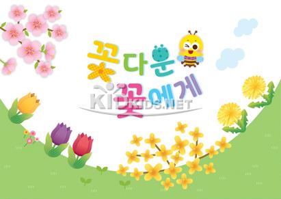 꽃다운 꽃에게