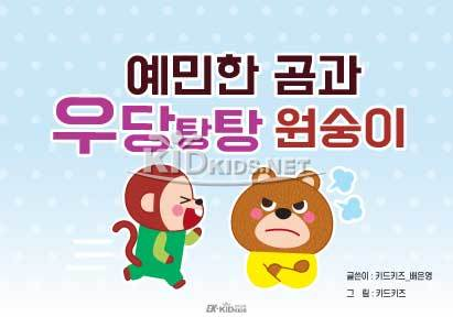 예민한 곰과 우당탕탕 원숭이
