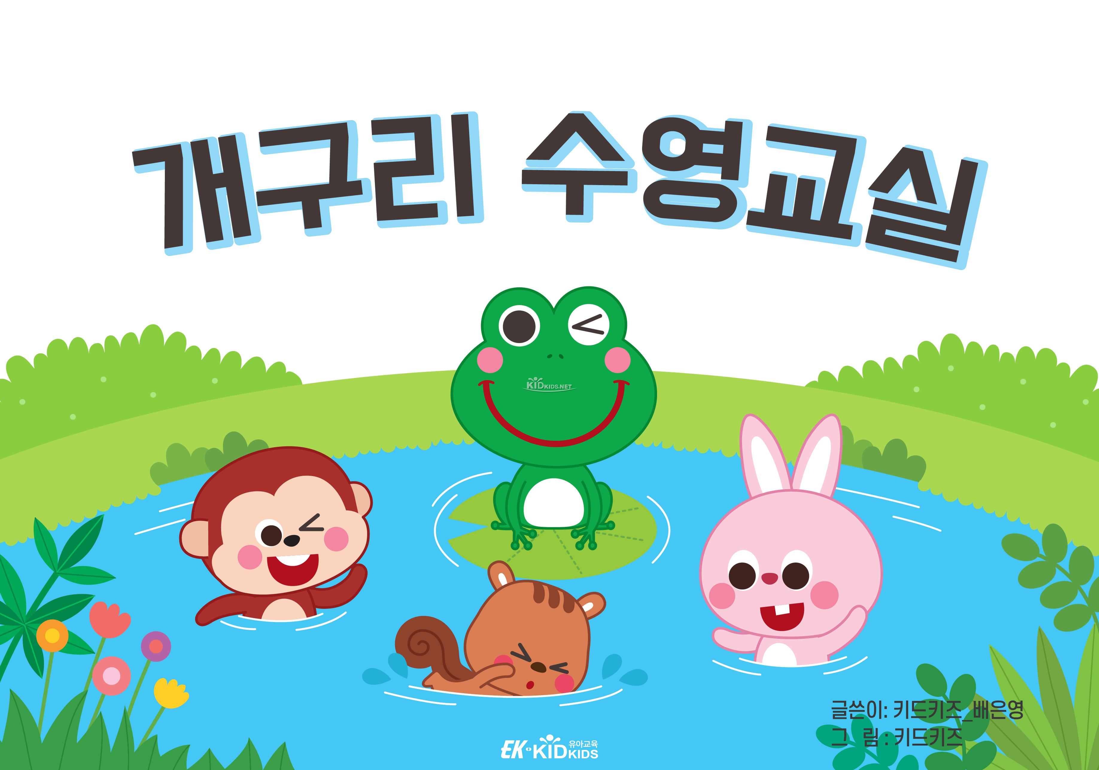 개구리 수영교실